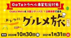 Osaka Metro グルメ旅