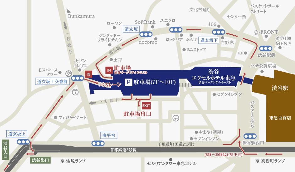 アクセス |渋谷 エクセルホテル東急【公式】